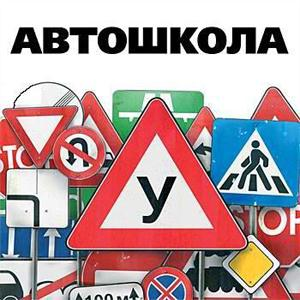 Автошколы Родино