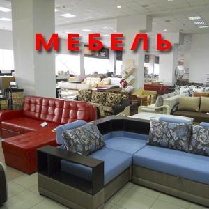 Магазины мебели Родино